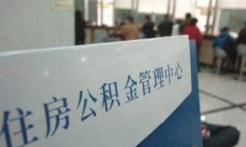 近期,青岛出台公积金新政 支持第二套改善性需求