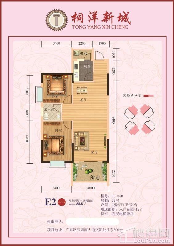 桐洋新城户型图1