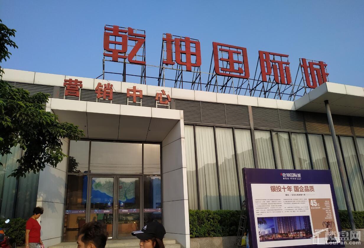 银投乾坤国际城营销中心