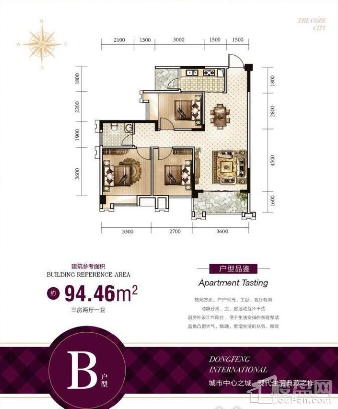 东峰国际公寓户型图2