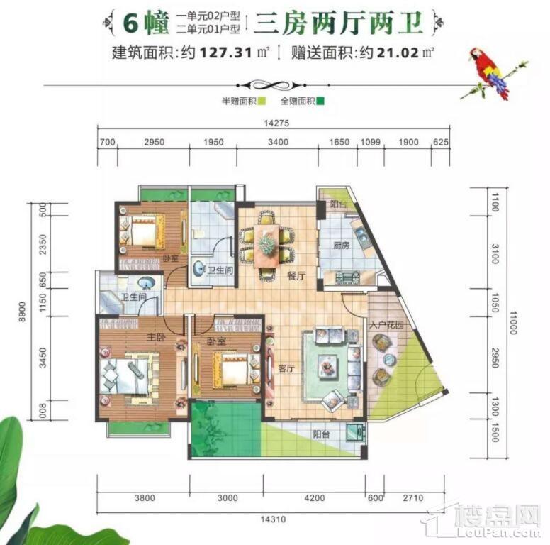 智弘银城绿洲户型图3