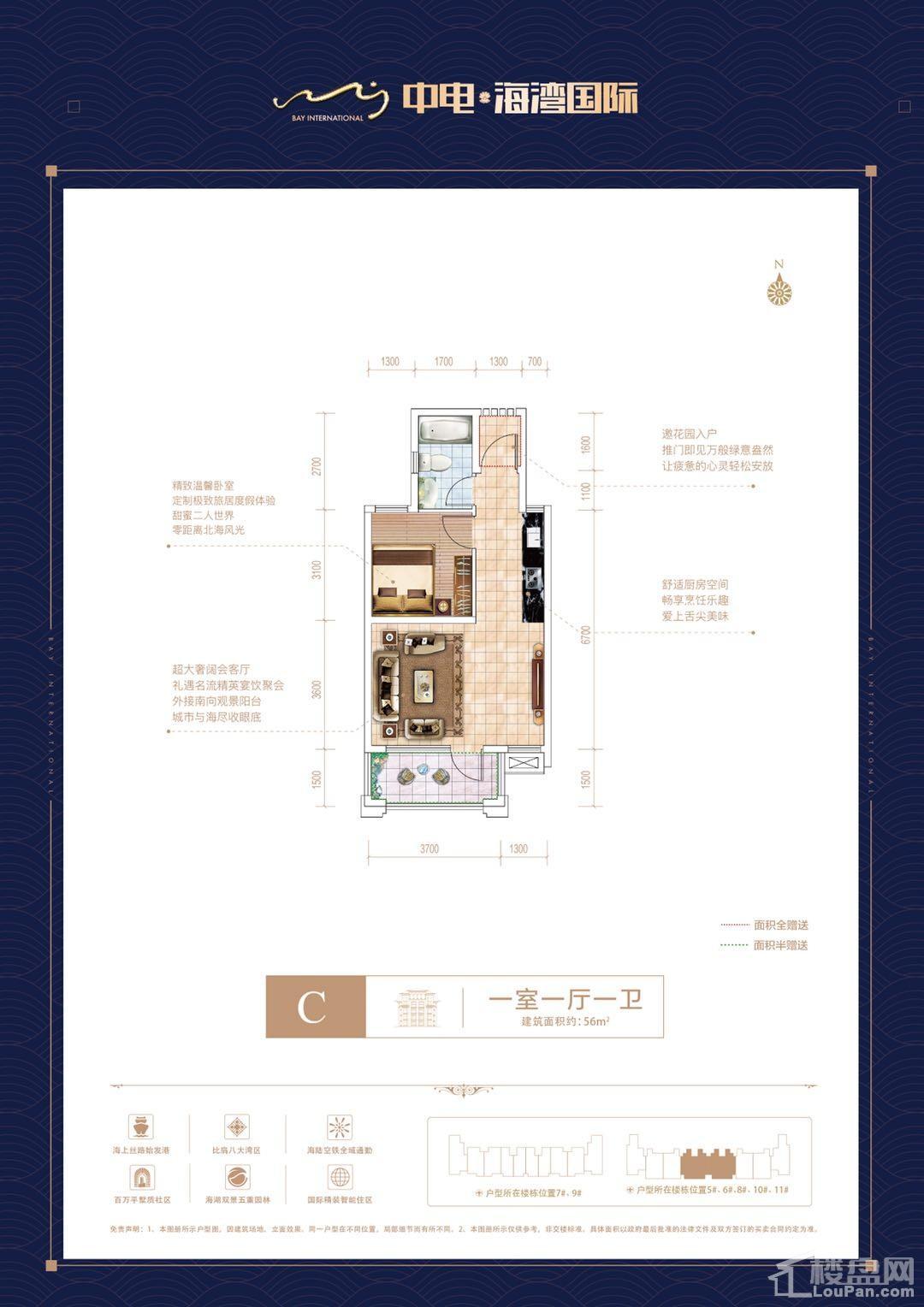 中电海湾国际户型图3