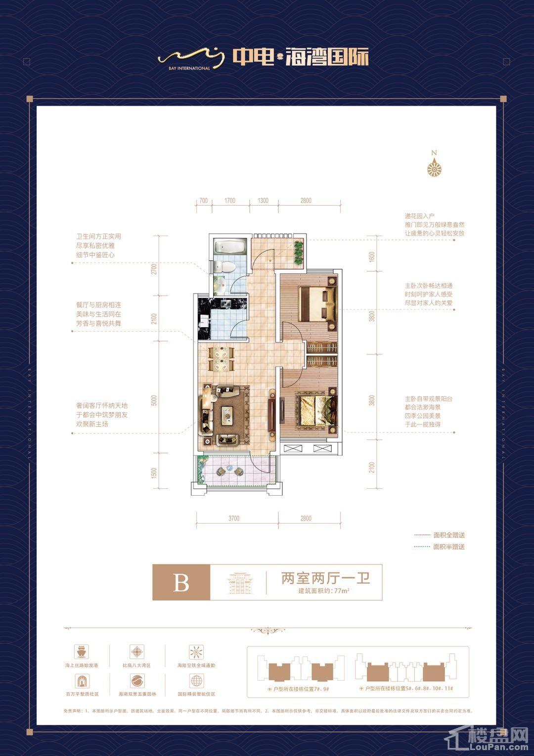中电海湾国际户型图2