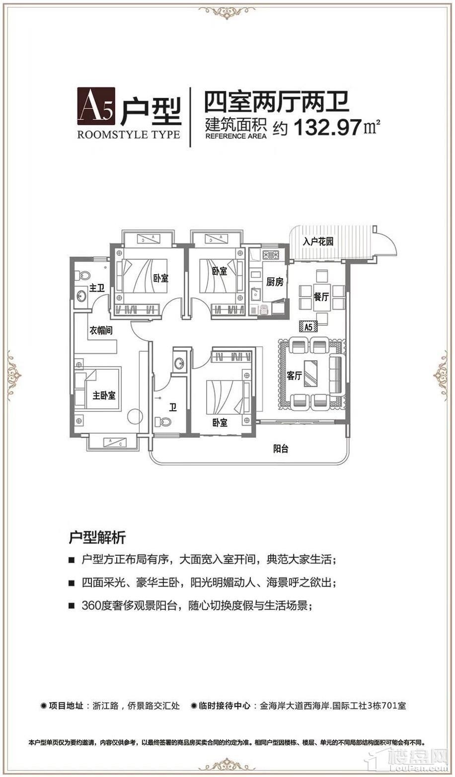 仁达·汇银湾户型图1