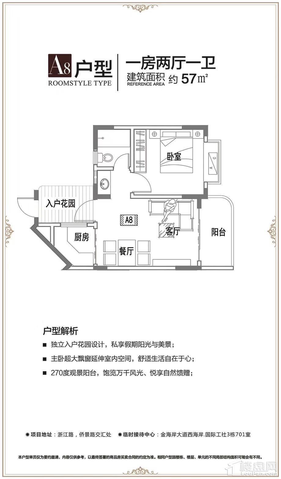 仁达·汇银湾户型图4