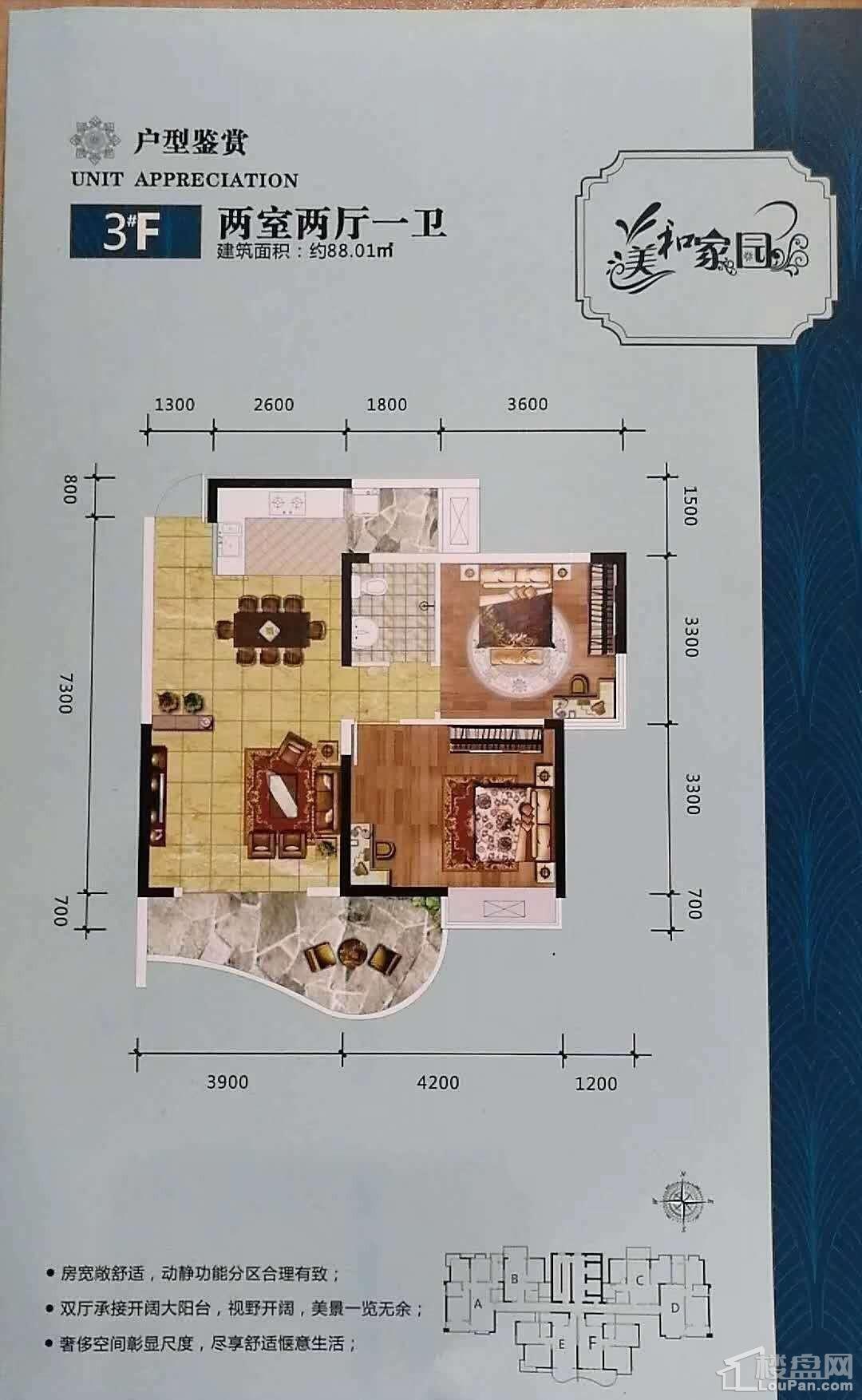 金野·美和家园户型图4