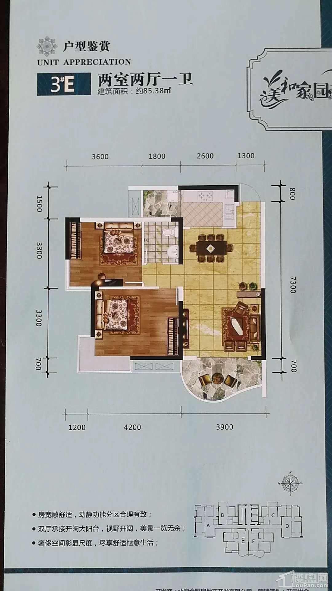 金野·美和家园户型图3