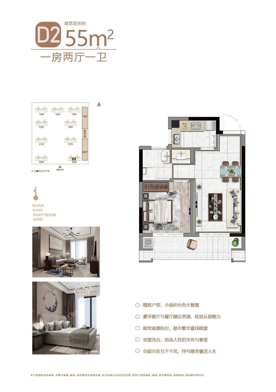 北海新城吾悦广场户型图4
