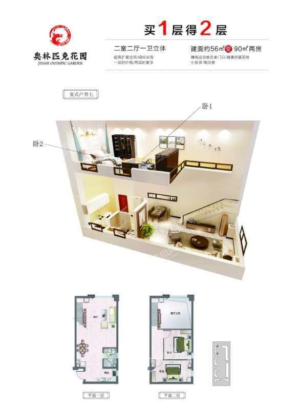 奥林匹克花园复式公寓户型图1