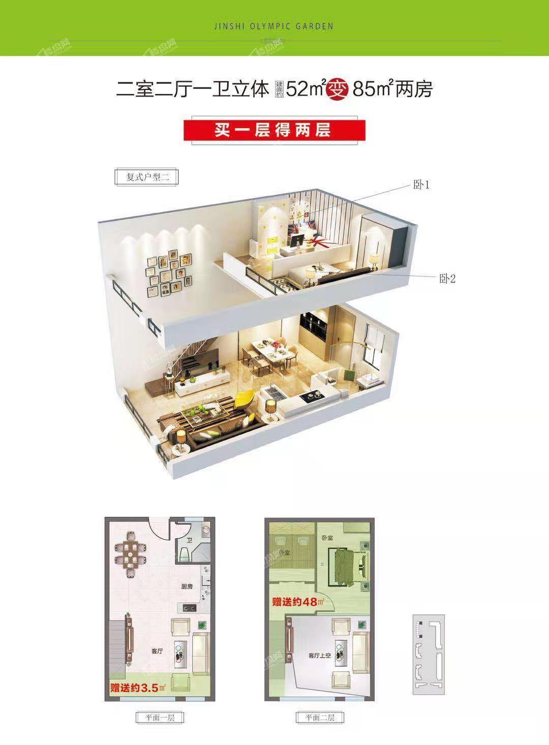 奥林匹克花园复式公寓户型图2
