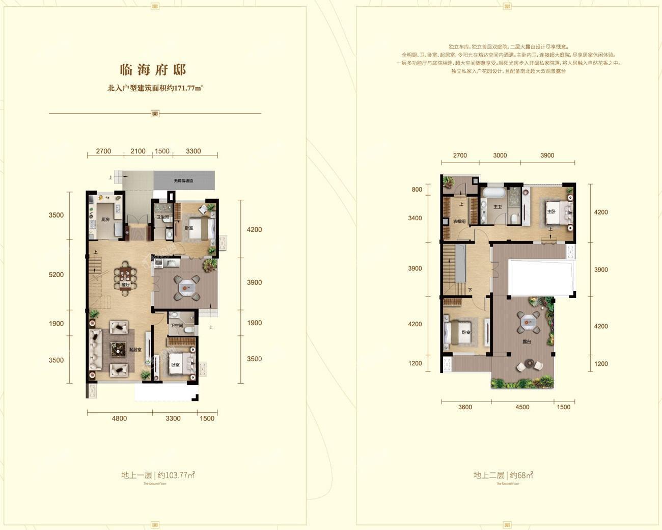 中信国安北海第一城第二块地联排别墅户型2