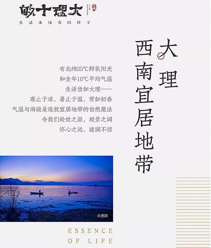 大理十畝风岚·艺术村新品.jpg