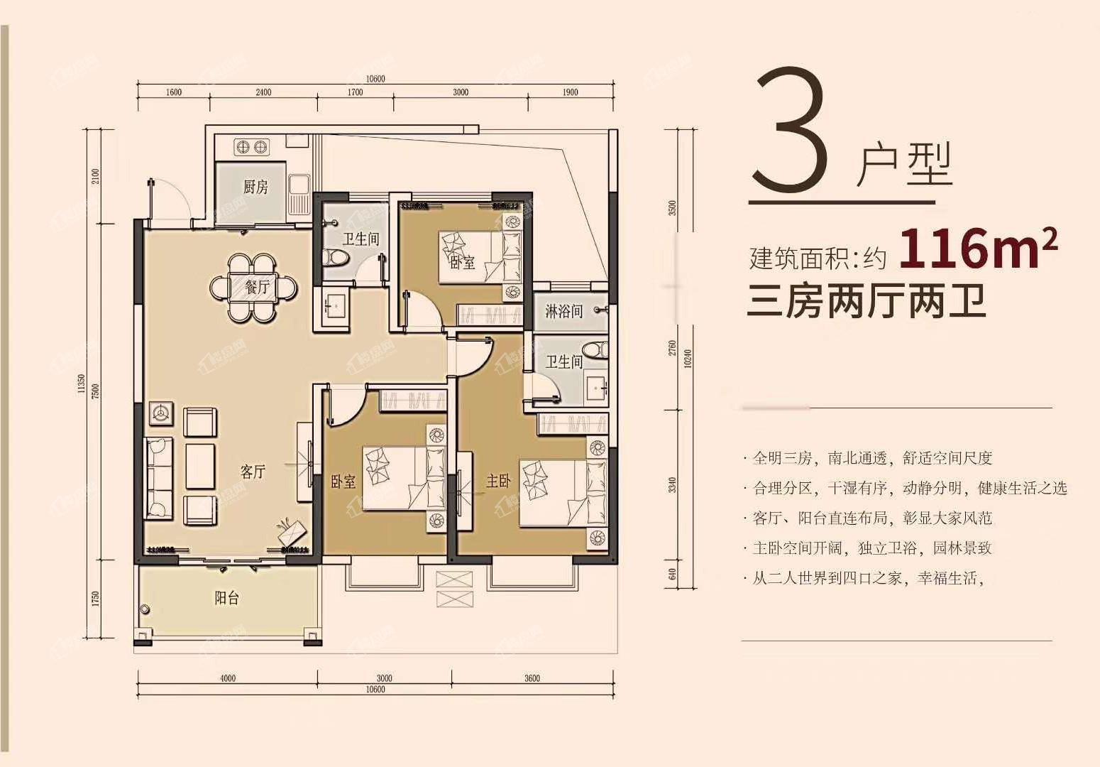 永高星海名城珑庭户型图3