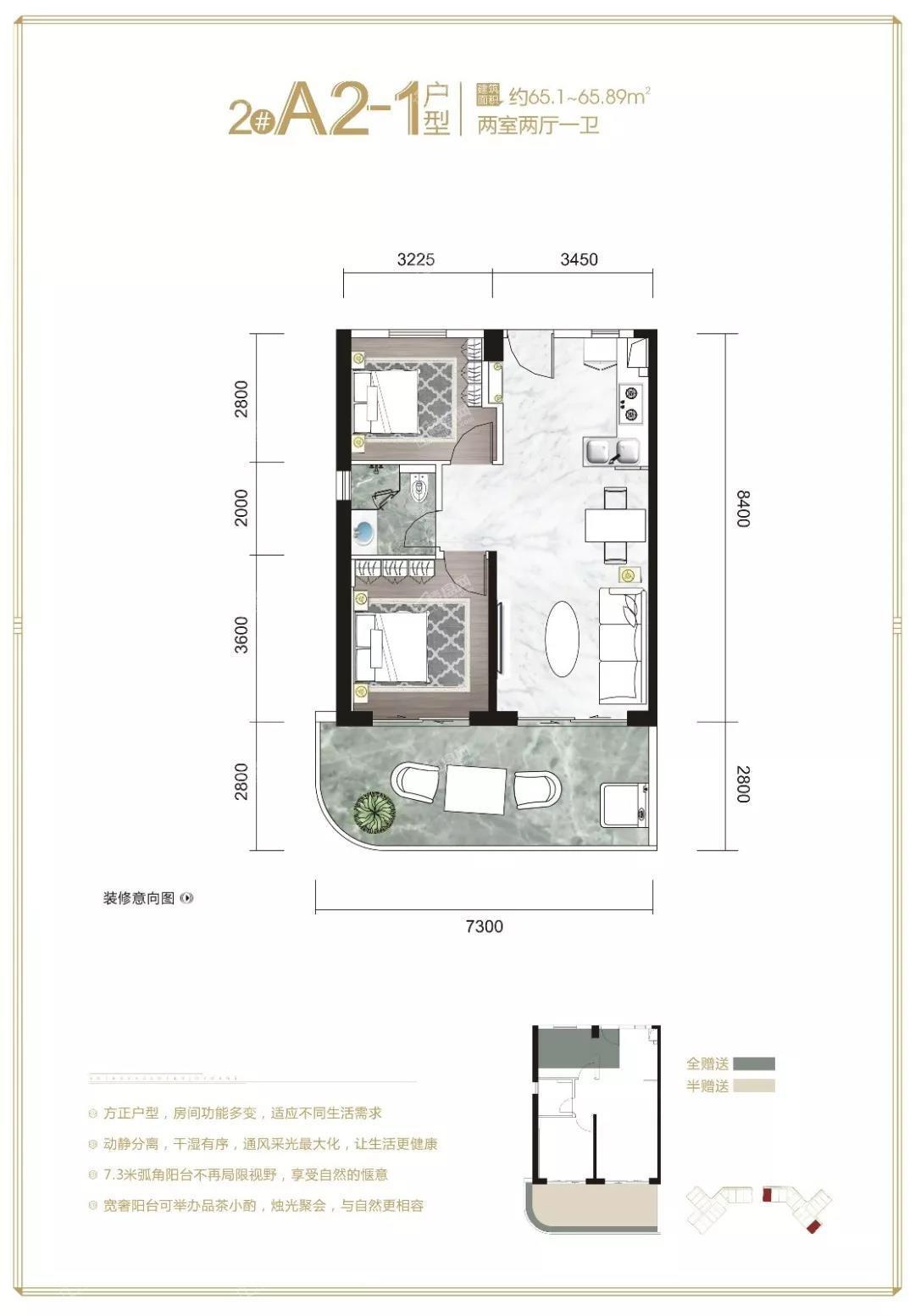 金悦湾2#户型图3