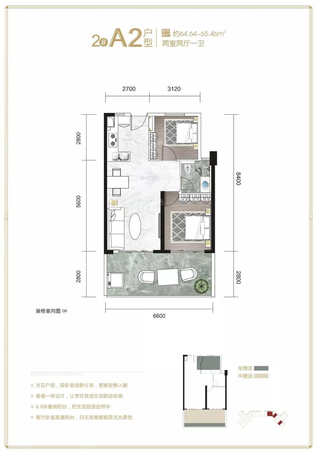 金悦湾2#户型图4