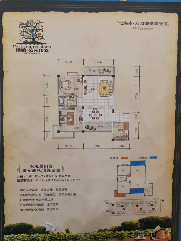 港鹏公园印象户型图2