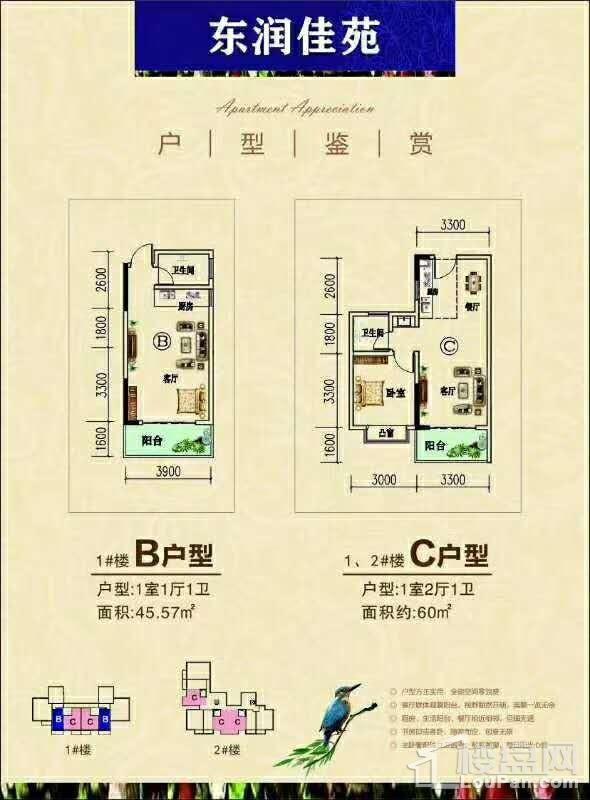 东润佳苑户型图2