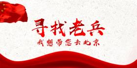 寻找老兵,我想带您去北京——楼盘网济南献礼祖国70周年华诞系列活动启幕