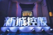 新城控股首季营收43.3亿元 归母净利润2.06亿