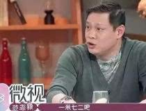 """范志毅公开表态 :""""想娶我女儿 须先买房!"""""""