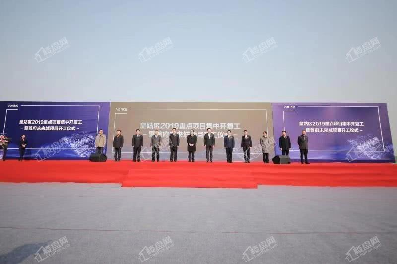 皇姑区2019年重点项目集中开复工暨万科·首府未来城项目开工仪式