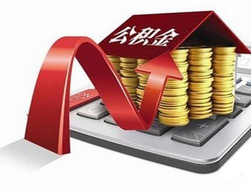 住房公积金装修贷款要求