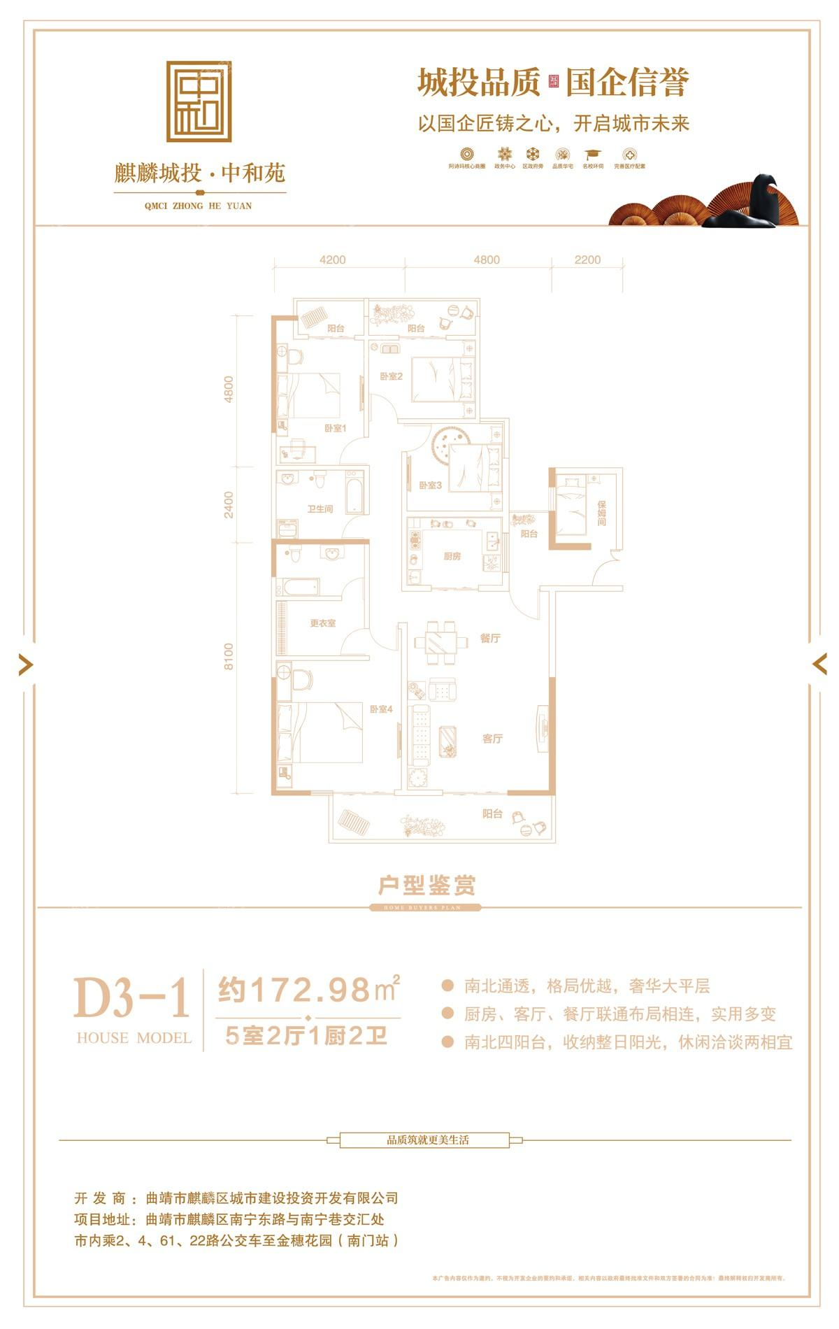 麒麟城投·中和苑户型图3