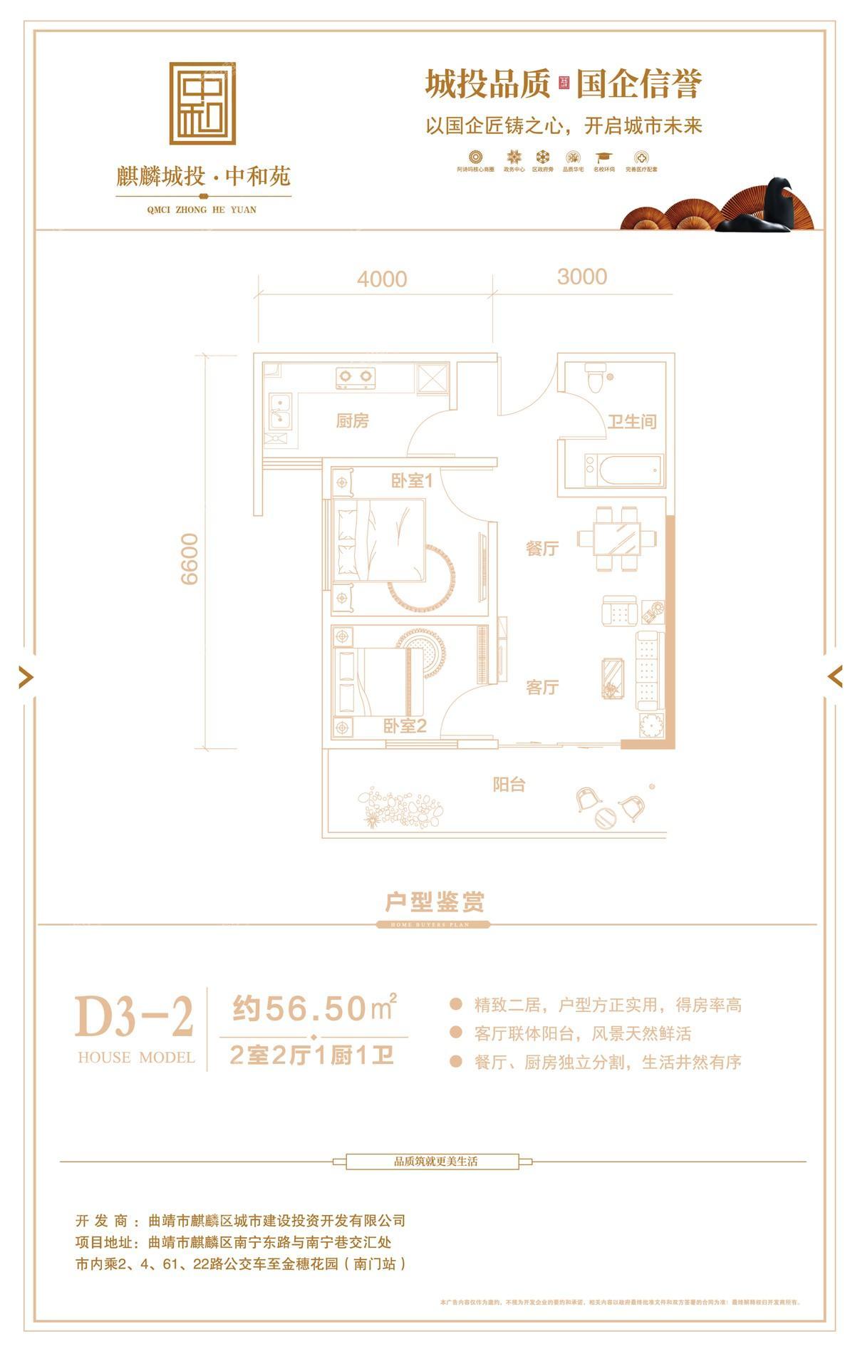 麒麟城投·中和苑户型图4