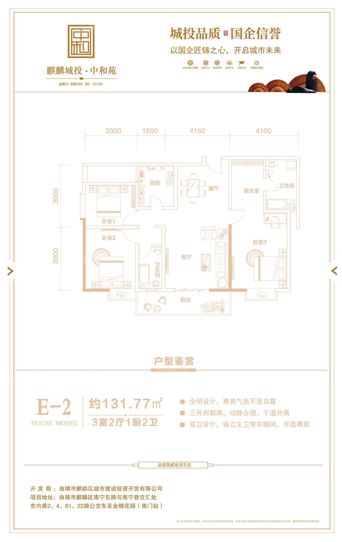 麒麟城投·中和苑户型图6