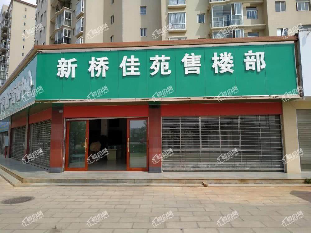 曲靖新桥佳苑营销中心