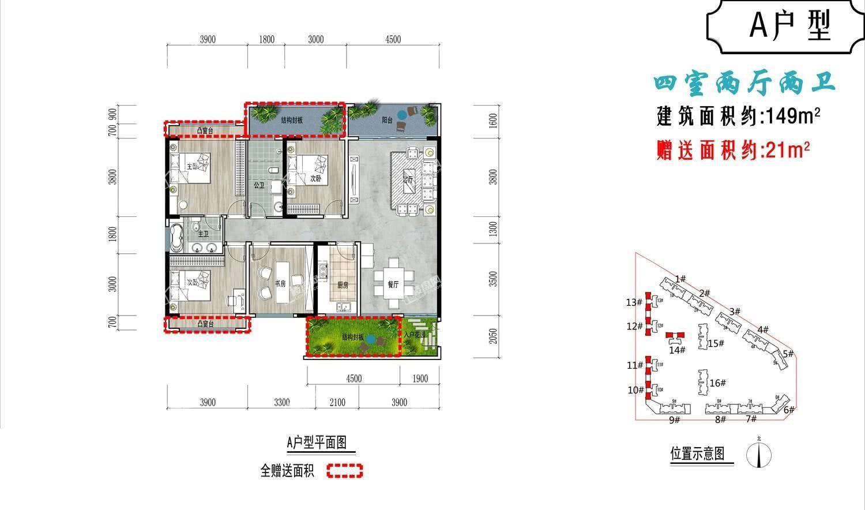 曲靖新桥佳苑户型图2