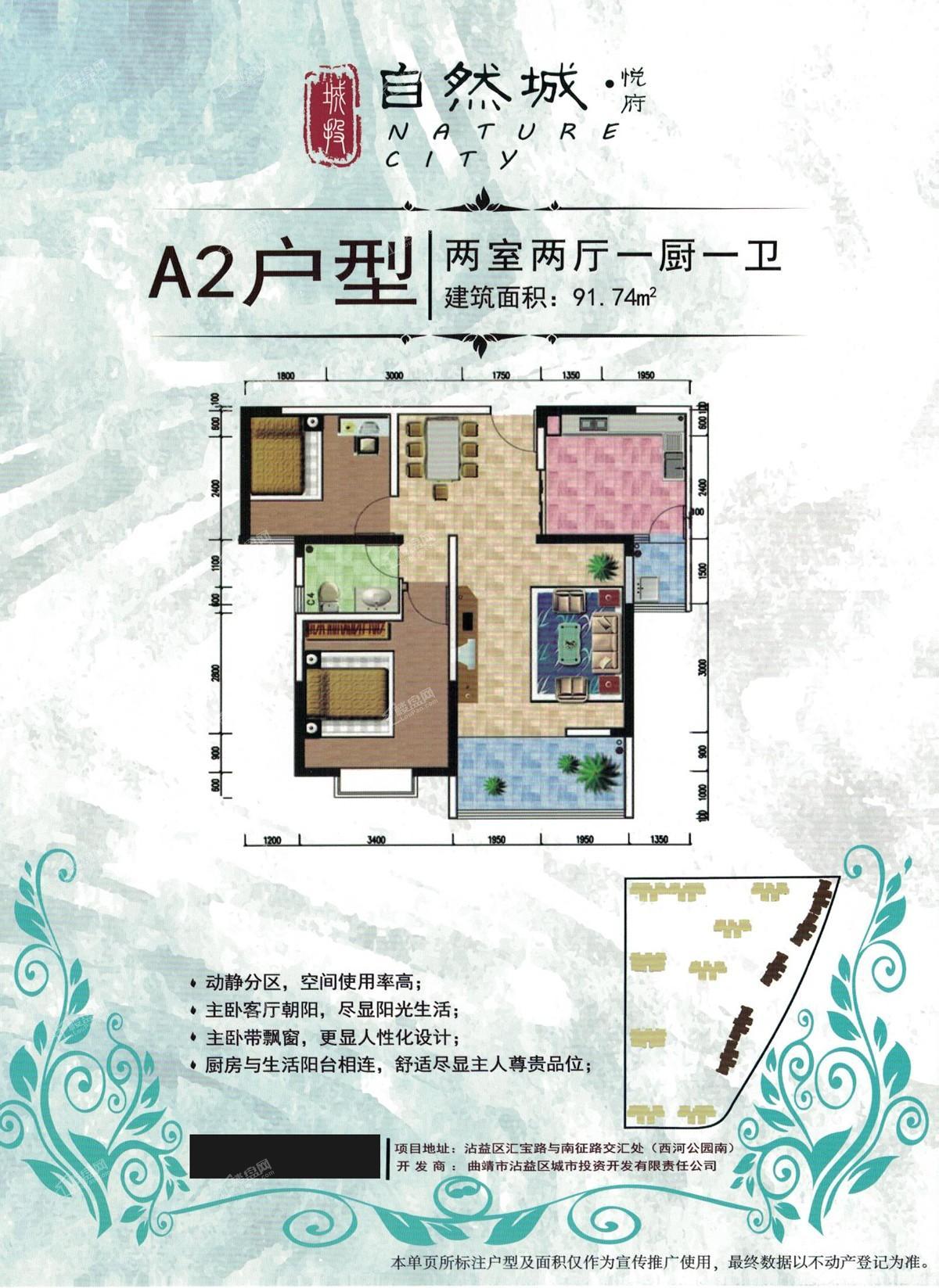 曲靖自然城·悦府户型图2