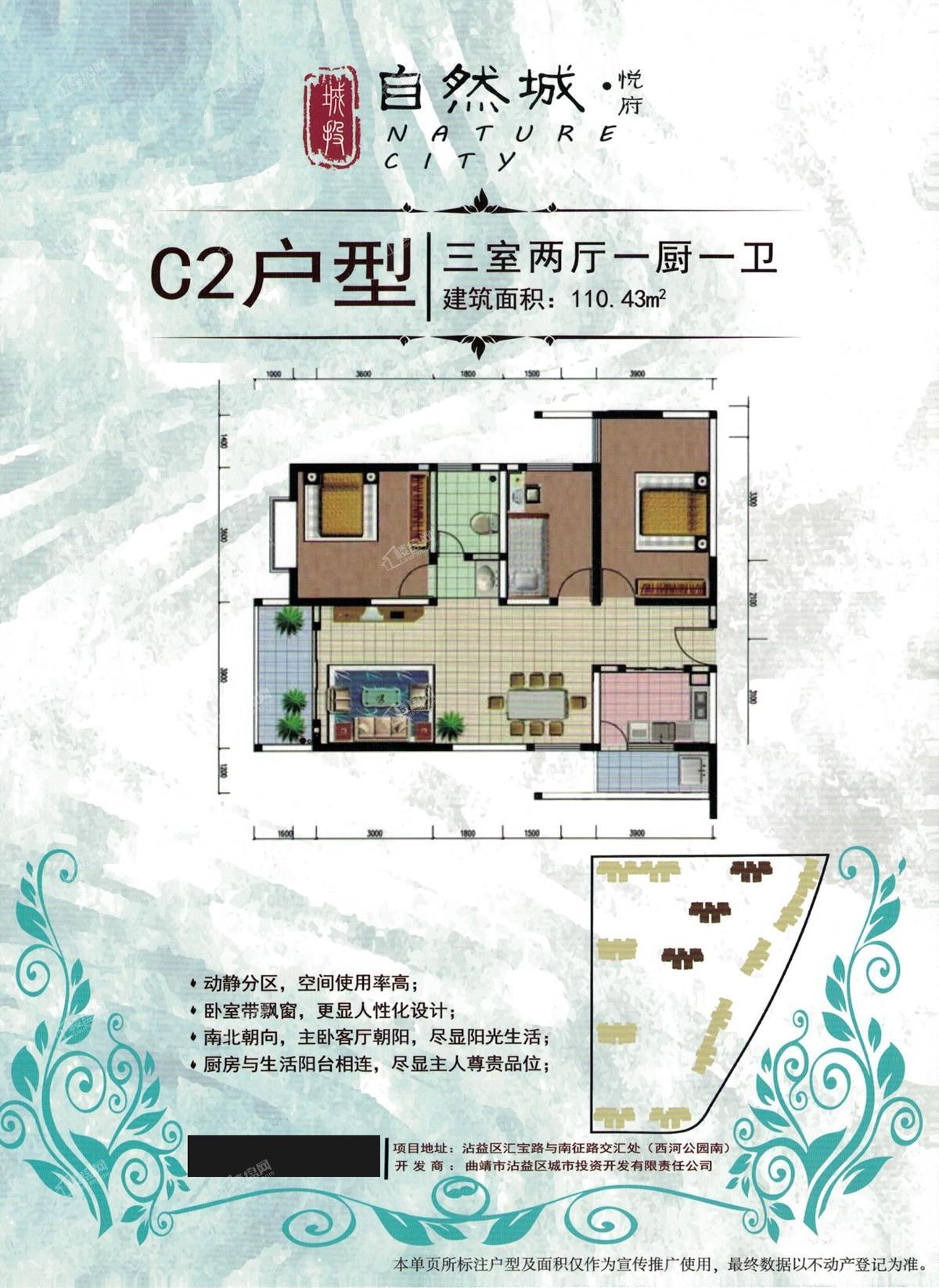曲靖自然城·悦府户型图4
