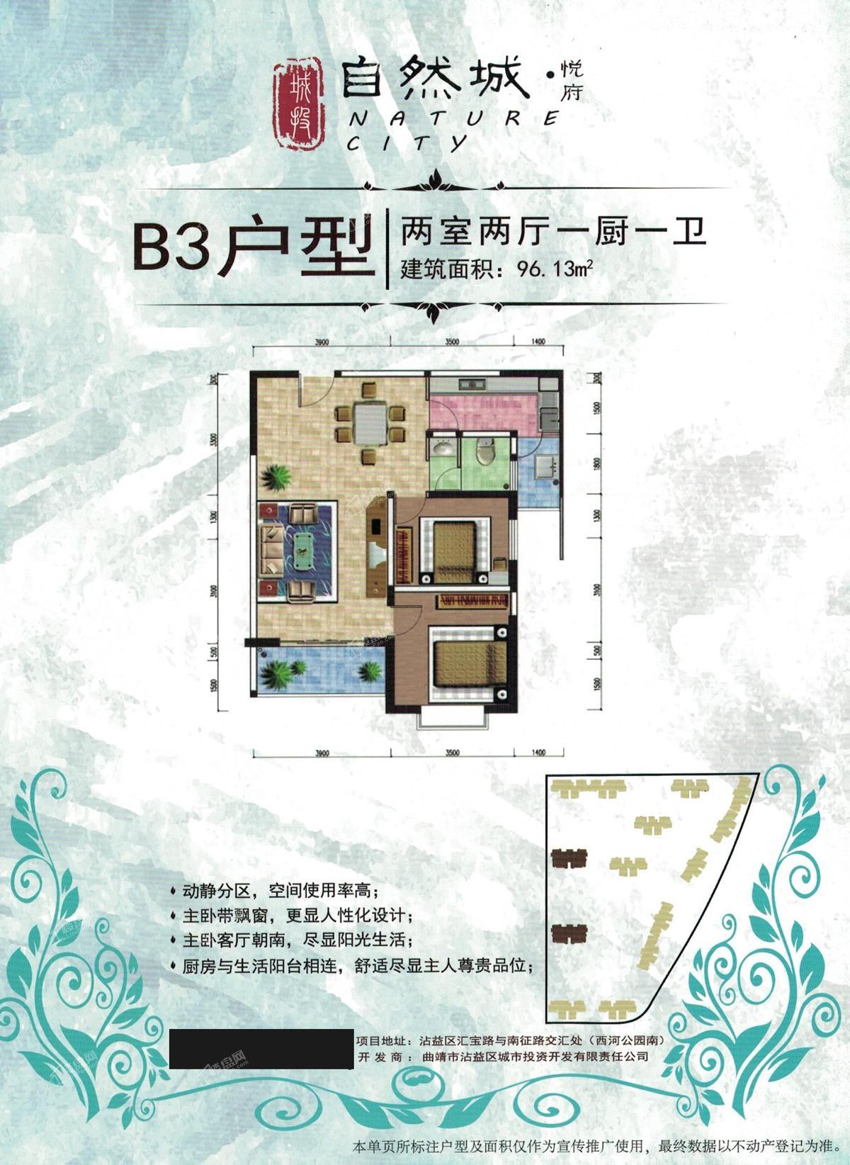 曲靖自然城·悦府户型图3