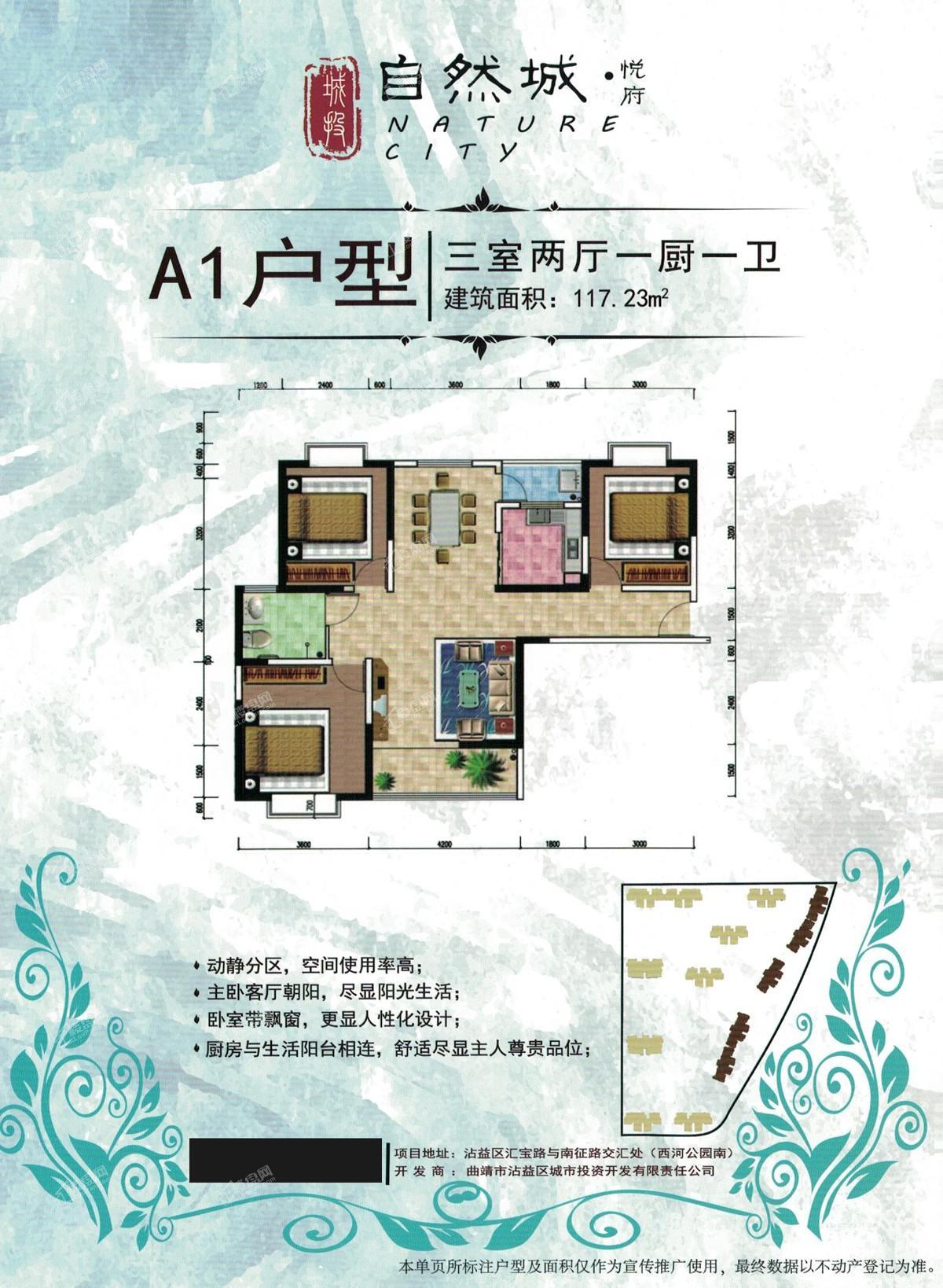 曲靖自然城·悦府户型图1