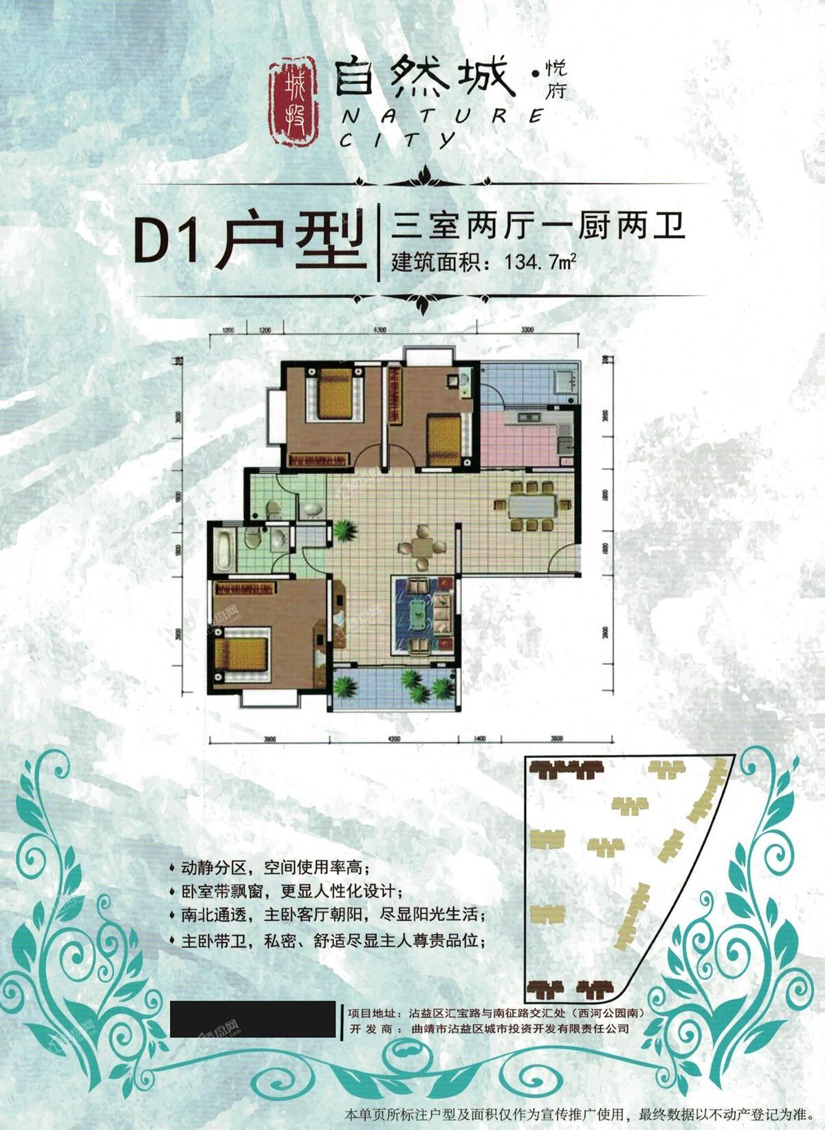 曲靖自然城·悦府户型图5