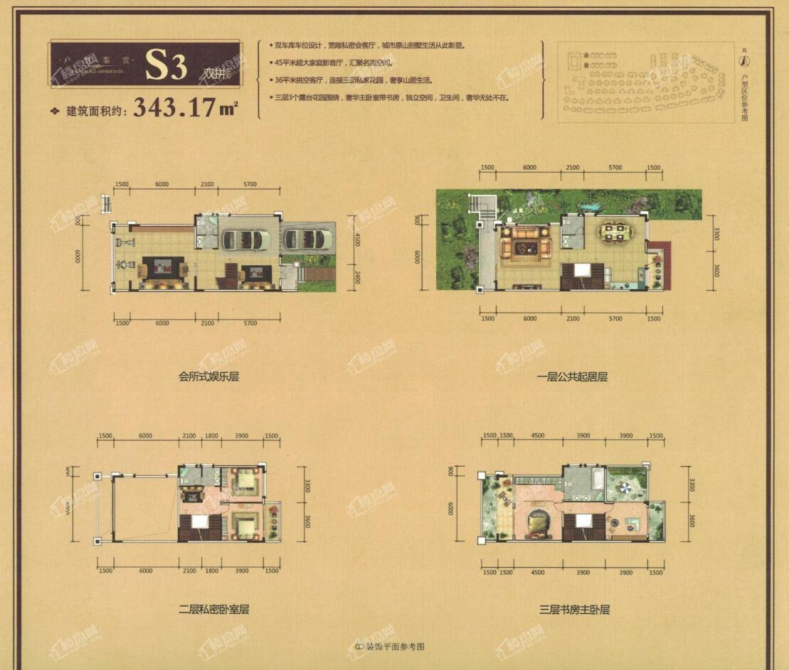 紫麒山双拼别墅户型图3