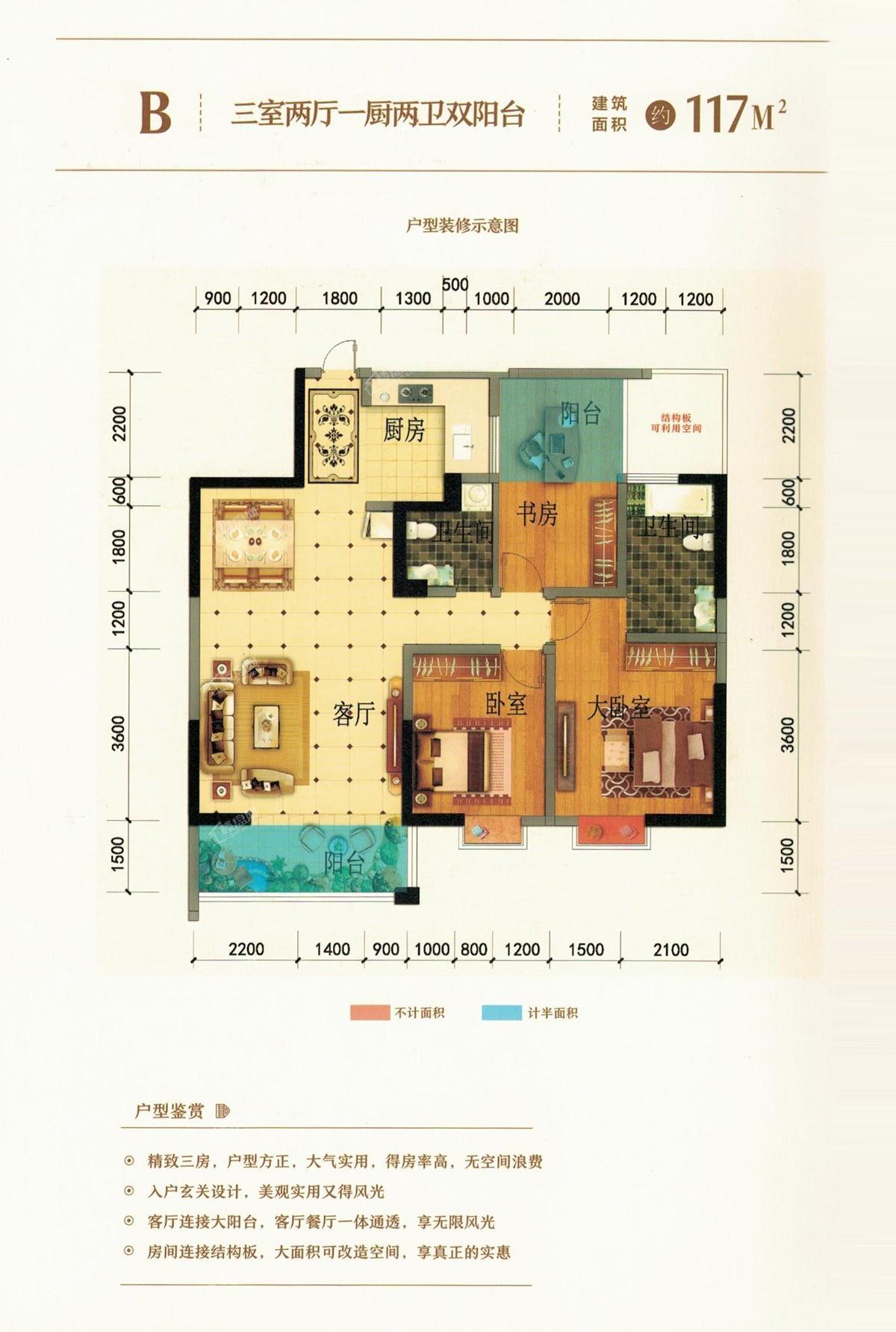 曲靖九福·旺角时光户型图2