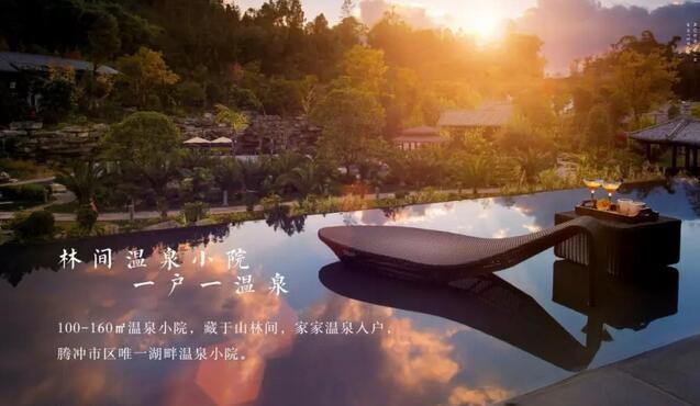 腾冲恒益山语湖