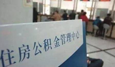 2019天津公积金政策