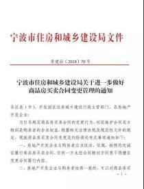 宁波新规:容积率 室内装修设计变更 购房者有权退房