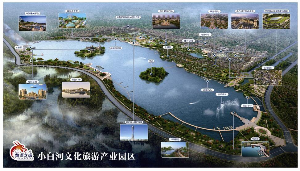 小白河旅游景区规划