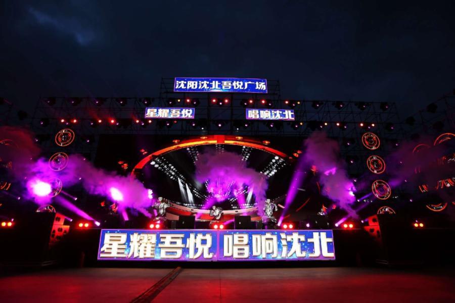 2019沈北吾悦广场群星演唱会