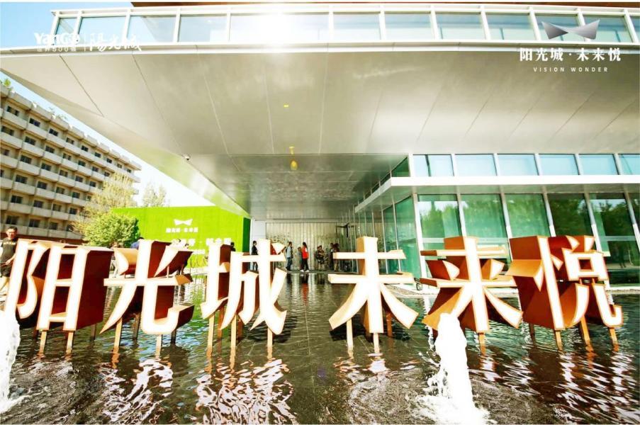 阳光城未来悦营销中心实景图