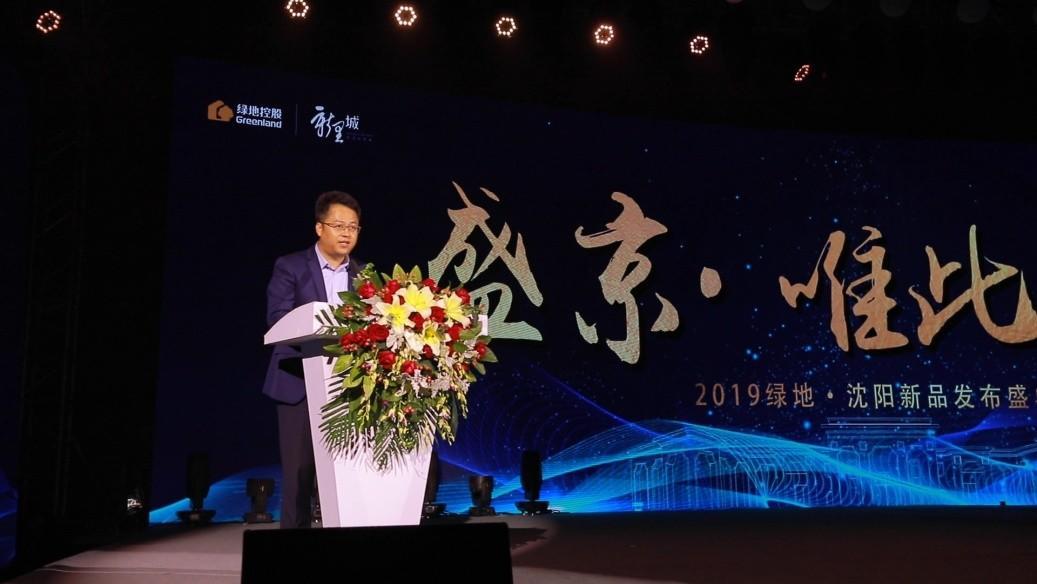 2019绿地沈阳新品发布盛典领导致辞
