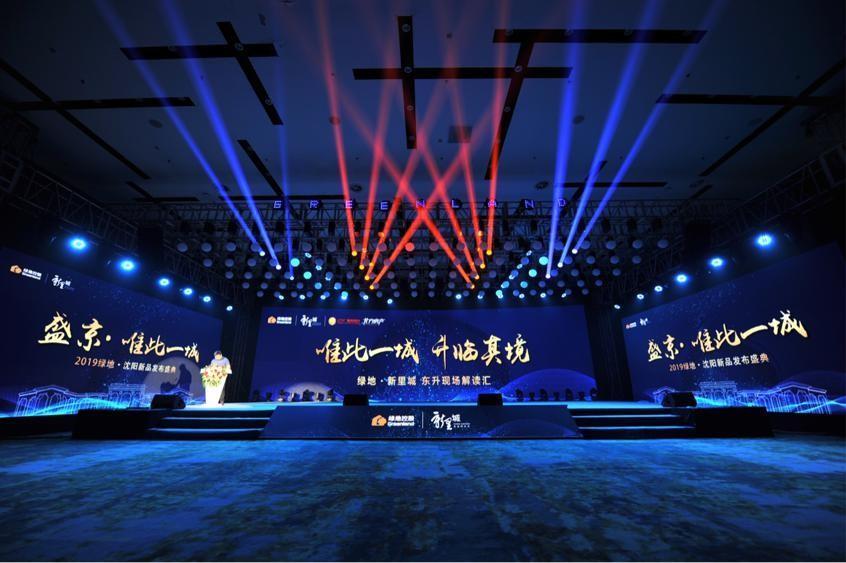 2019绿地沈阳新品发布盛典现场拍摄图