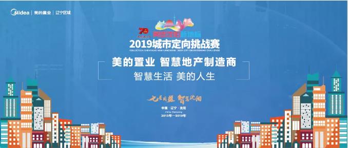 2019城市定向赛活动宣传图