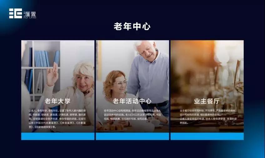 老年中心活动宣传图