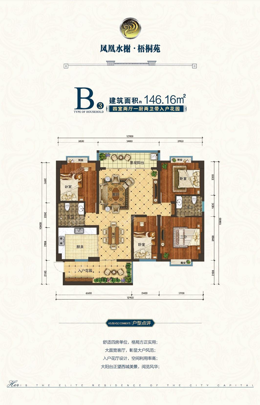 凤凰水榭·梧桐苑户型图6