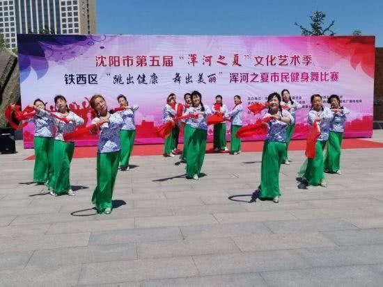 """铁西区第五届""""浑河之夏""""文化艺术季启动仪式"""